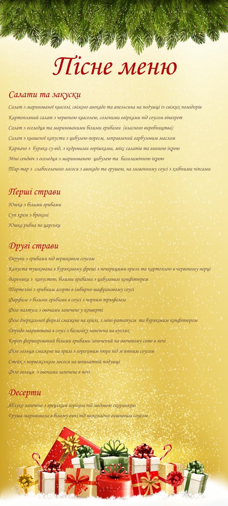 Різдвяне пісне меню в Чарда