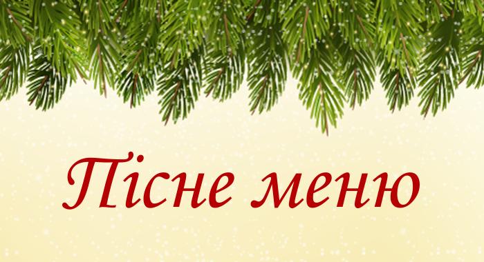 Рождественское постное меню в ресторане Чарда