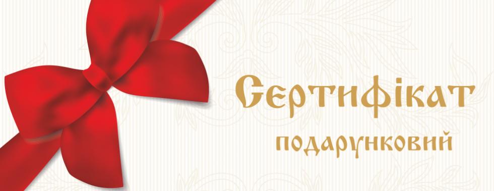подарункові сертифікати в ресторані Чарда