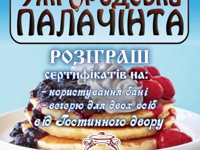 Ужгородська палачінта Чарда