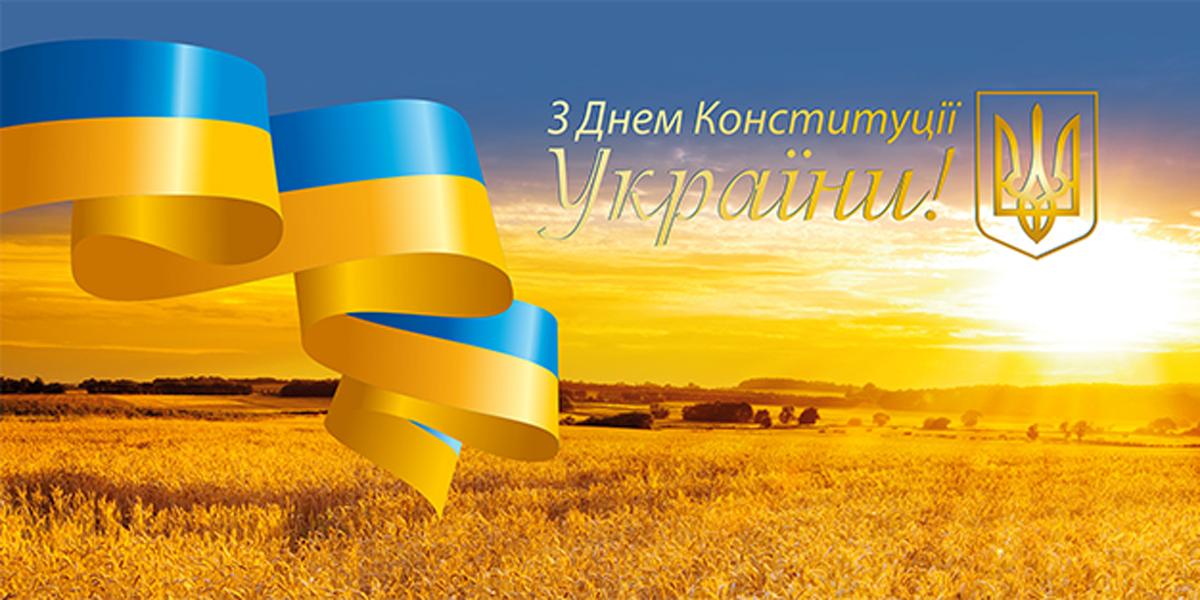 Колонки, день конституции украины открытка