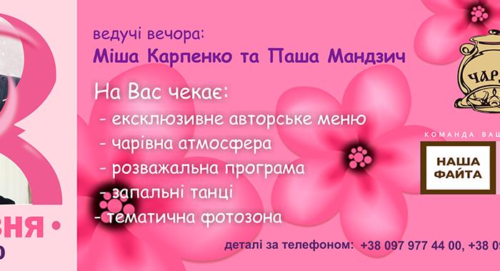 8-Березня_Чарда_ресторан_свято